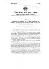 Однотактное логическое или т.п. устройство (регистр, накопитель, кодопреобразователь, дешифратор и т.д.) (патент 121284)