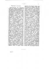 Приспособление при лущильном станке для разрезки получаемой на нем фанеры (патент 8664)