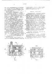 Распределитель (патент 577303)
