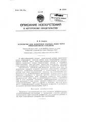Устройство для измерения расхода воды через инжекционную скважину (патент 122891)