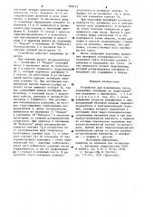 Устройство для взвешивания груза (патент 900122)