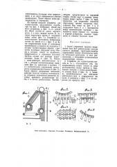 Способ устранения вредных напряжений близ мест развальцовки в котлах высокого давления (патент 6085)