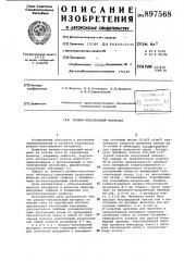 Резинотекстильный материал (патент 897568)