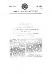 Нефтяная топка для паровозов (патент 5315)