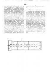 Устройство для соединения сегментнб1х частей формыь^ная''^ь:-;::-ггхн^';г:г::.л! ьиз. '..:тек,я ^ (патент 290847)