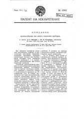 Приспособление для записи показаний приборов (патент 4960)