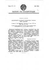 Центробежный воздушный компрессор с несколькими ступенями (патент 8114)