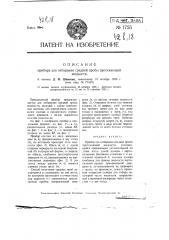 Прибор для отбирания средней пробы протекающей жидкости (патент 1755)