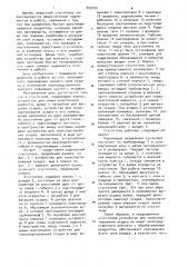 Сгуститель (патент 899074)
