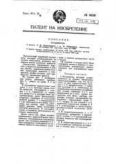 Колориметр (патент 8636)