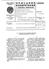 Устройство для установки генератора двигателя внутреннего сгорания (патент 900064)
