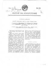 Способ вы деления соды из воды содовых озер (патент 894)