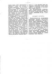 Приспособление для регулирования пропусками вспышек двухтактных двигателей (патент 1673)