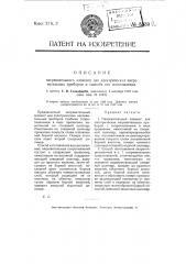 Нагревательный элемент для электрических нагревательных приборов и способ его изготовления (патент 5339)