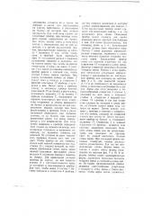 Прибор для отсчитывания и закладки семян в растильник (патент 2778)