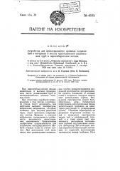 Устройство для предотвращения вредных напряжений в материале в местах присоединения кипятильных труб к парособирателям котлов (патент 6105)