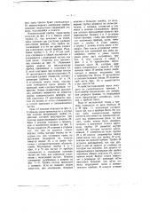 Прибор для измерения разности горизонтов воды, скоростей течения и уклонов (патент 1760)