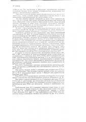 Устройство для учета работы и простоев группы машин (патент 122353)