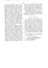 Устройство для моделирования молний (патент 896674)