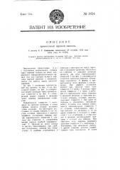 Прямоточная паровая машина (патент 1854)