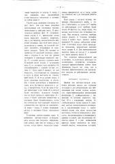 Прибор для автоматической остановки действия насоса для глубоких колодцев и для сигнализации (патент 3206)