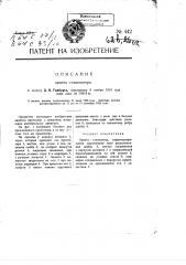 Орнито-геликоптер (патент 442)