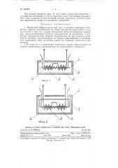 Магнитный дифференциальный зонд (патент 122809)