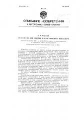 Устройство для очистки шнека винтового конвейера (патент 121330)