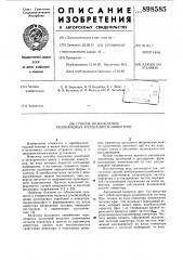 Способ возбуждения резонансных колебаний в инверторе (патент 898585)