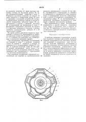 Патент ссср  291478 (патент 291478)