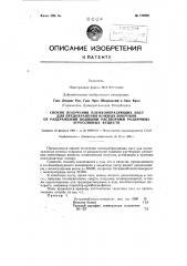Способ получения пленкообразующих паст для предохранения кожных покровов от раздражений водными растворами различных агрессивных веществ (патент 122848)