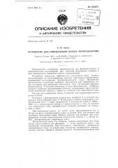 Устройство для определения начала потоотделения (патент 120289)
