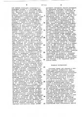 Поточная линия для очистки и изоляции наружной поверхности труб (патент 897318)