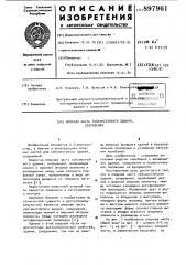Опорная часть сейсмостойкого здания,сооружения (патент 897961)