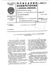 Устройство для измерения скорости манипуляции фазы сигнала (патент 896771)