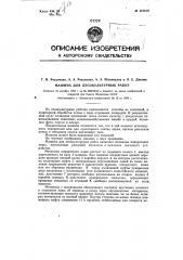 Машина для лесокультурных работ (патент 121610)
