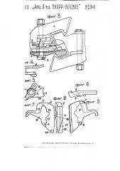 Автоматическая кулачная сцепка для подвижного состава железных дорог (патент 2540)
