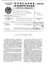 Штамп для правки отводов (патент 899198)