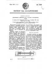Реактивный движитель для морских и воздушных судов (патент 7300)