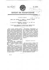 Нож для очистки от земли и обрезки корней сахарной свеклы (патент 6926)