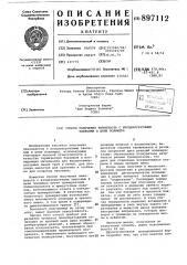 Способ получения пенопласта с изоциануратными звеньями в цепи полимера (патент 897112)