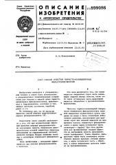 Способ очистки пористо-капиллярных фильтроэлементов (патент 899086)
