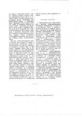 Предохранительное приспособление у паровоза (патент 2670)