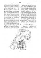 Тройник трубопровода воздухораспределителя тормоза железнодорожного транспортного средства (патент 899383)