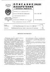 Цифровой потенциол\етр (патент 290301)