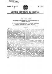 Предохранительный прибор от вылета челнока на ткацких станках (патент 43358)