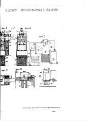 Кипятильник для воды (патент 1908)