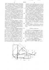 Устройство для расформирования пакета мешков (патент 901210)