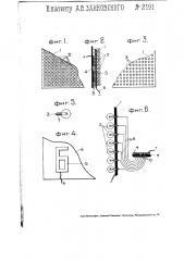 Устройство для получения световых надписей или других изображений на щитах (патент 2191)
