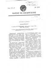 Кукулеотборник (патент 4248)
